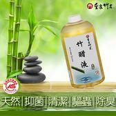 【皇家竹炭】蒸餾竹醋液(1000ml)