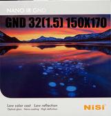 NISI 軟漸變 Soft G ND32 ND1.5 150X170 方形漸層減光 減5格 玻璃 奈米鍍膜   24期0利率