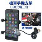 【妃凡】機車手機支架 USB充電二合一 手機車架 機車 手機架 手機導航支架 衛星導航支架 165