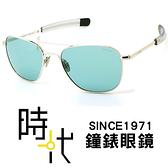 【台南 時代眼鏡 RANDOLPH】墨鏡太陽眼鏡 AF233 55 白金限定框 淺藍濾光鏡片 美國製 軍規認證 飛官款