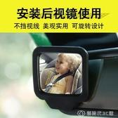 汽車二排后視鏡后盲點輔助鏡車內磁鐵硅膠后視鏡排座倒車鏡防撞鏡 創時代3c館