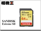 ★相機王★Sandisk Extreme SD 64GB V30 記憶卡〔150MB/s〕公司貨