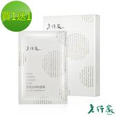 【老行家】頂級珍珠粉面膜(5片/盒)(買一送一)