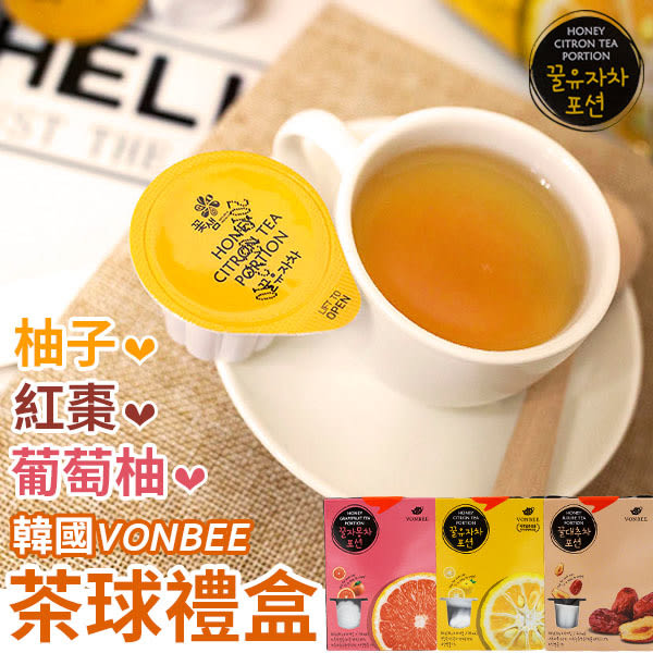 韓國 Vonbee 茶球禮盒 30g x 10 蜂蜜柚子茶球 柚子茶/葡萄柚/紅棗 茶球 禮盒 膠囊 隨身包 沖泡飲品