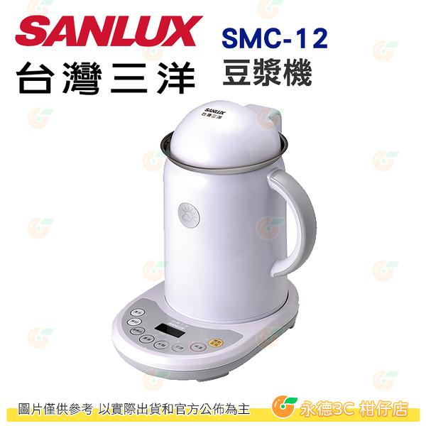 台灣三洋 SANLUX SMC-12 豆漿機 公司貨 保溫 預約功能 304不鏽鋼 副食品 自動清洗 防乾燒