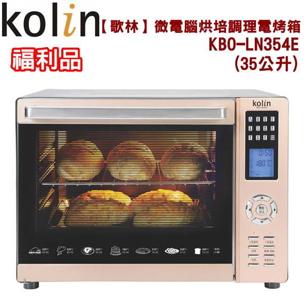 (福利品)【歌林】微電腦烘培調理電烤箱/旋風(35公升)KBO-LN354E 保固免運-隆美家電