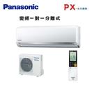 【Panasonic國際】CS-PX90...