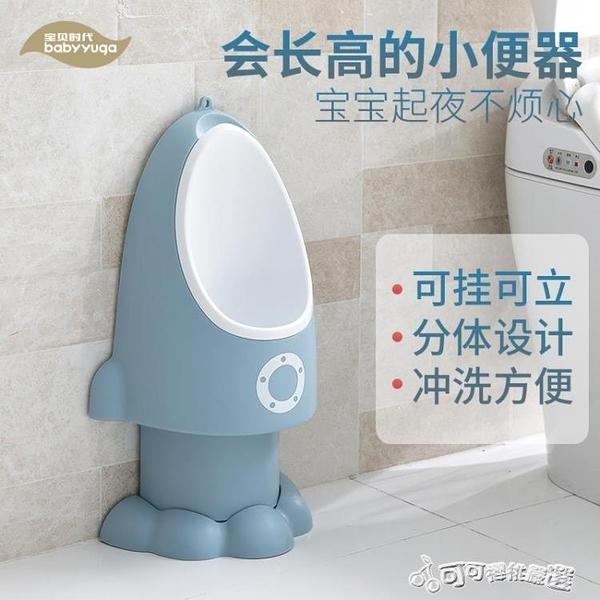 兒童坐便器男孩站立掛墻式小便器尿盆寶寶尿壺小便池男童尿尿神器