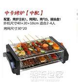 韓式無煙電燒烤爐電烤盤烤肉機鐵板燒烤串爐家用烤羊串肉燒烤架igo『潮流世家』