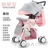 嬰兒推車可坐可躺超輕便摺疊寶寶兒童01-3歲小孩手推車傘車 igo漾美眉韓衣