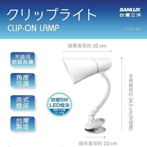 【南紡購物中心】SANLUX台灣三洋 SYKS-03 LED夾燈