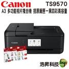 【搭780+781原廠高量墨水匣一黑四彩】Canon PIXMA TS9570 A3 多功能相片複合機 登錄送禮券