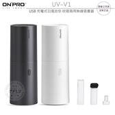 《飛翔無線3C》ONPRO UV-V1 USB 充電式日風迷你 吹吸兩用無線吸塵器│公司貨│車用清潔 家用打掃