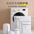 快速出貨 現貨 家用洗衣袋洗衣機洗護袋洗毛衣專用洗衣網袋防變形加厚內衣洗護袋