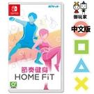預購 NS Switch 節奏健身 中文版 9/16發售