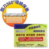 【免運】碎紙機專用潤滑保養包 12片 ~免加潤滑油/ 不沾手/ 使用方便