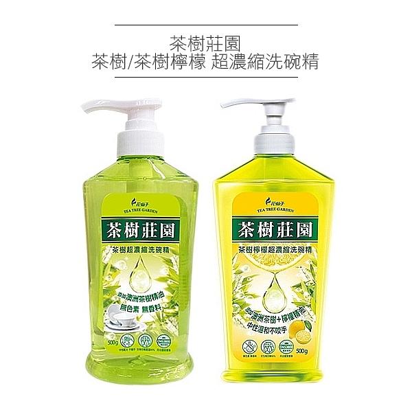 茶樹莊園 茶樹/茶樹檸檬 超濃縮洗碗精 500g 款式可選【PQ 美妝】