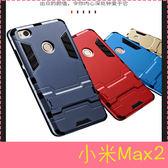 【萌萌噠】Xiaomi 小米 Max2  變形盔甲保護套 鋼鐵人馬克戰衣 全包帶支架 矽膠套 手機殼 手機套