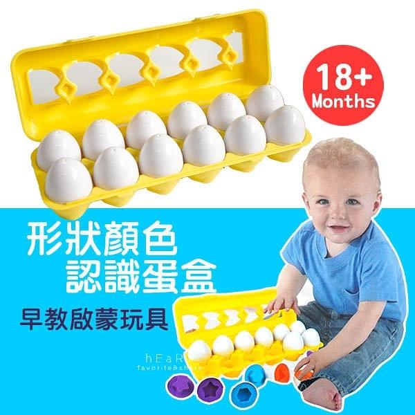 早教形狀顏色認識蛋盒 玩具 早教啟蒙玩具 CE認證安全玩具