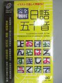 【書寶二手書T6/語言學習_JBB】完全圖解日語五十音朗讀_希伯崙編輯部_附光碟