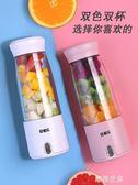 安家樂榨汁機家用水果小型榨汁杯電動便攜式迷你學生充電炸果汁機『潮流世家』