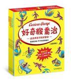 好奇猴喬治全系列 (6冊合購) (OS小舖)