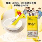 韓國 LEMONA BTS防彈少年團 檸檬維他命C粉/包
