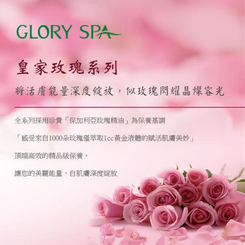 葛洛莉spa《皇家玫瑰菁純露》210ml    限時特惠價,活動至4/30止