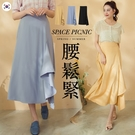 長裙 Space Picnic|素面不對稱裙擺長裙(預購)【K20045000】
