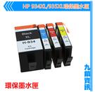 九鎮資訊 HP934XL/935XL高容量環保墨水匣 OJ6380/6385/6230/C2P23AA