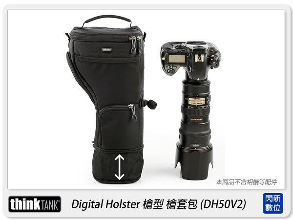【0利率】thinkTank 創意坦克 Digital Holster 50 V2.0 槍套包 槍型包 DH50 V2 DH50V2 附雨罩 TTP881