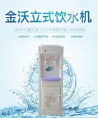 金沃飲水機立式冷熱溫熱家用廚房電器 宿舍冰熱飲水器 雙溫控安全  ATF  極有家  極有家