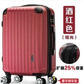 拉桿箱行李箱萬向輪旅行箱女男學生26吋