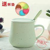 新年跨年鉅惠創意陶瓷杯牛奶杯水杯咖啡杯情侶杯對杯馬克杯帶蓋子勺子