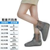 下雨天防水鞋套成人兒童雨鞋套