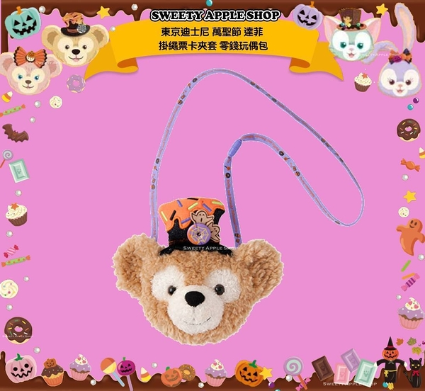 (現貨&樂園實拍圖) 東京迪士尼 萬聖節 達菲 DUFFY 掛繩 票卡夾 零錢玩偶包