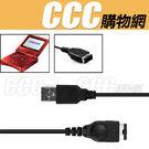 GBA SP 充電線 - NDS GBA SP USB充電線 NDS充電線 GBA SP充電線 電源線 1.2米 舊款