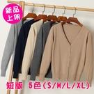 【0457】秋冬季短版針織外套 5色(S/M/L/XL)