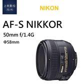 贈抗UV保護鏡/公司貨《台南-上新》NIKON AF-S NIKKOR 50mm f/1.4G 定焦鏡頭