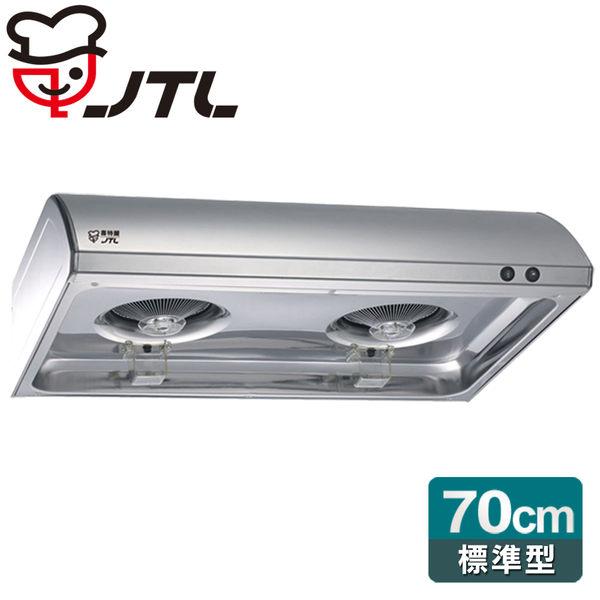 喜特麗 JTL 標準型圓弧流線排油煙機-烤漆白 70cm JT-1331S 含基本安裝配送