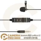 ◎相機專家◎ Saramonic 楓笛 LavMicro U2 全向型領夾式麥克風 收音 3.5mm TRRS 公司貨