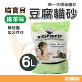 喵寶貝豆腐貓砂(6L)綠茶味【寶羅寵品】