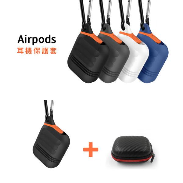 Airpods防水保護套組