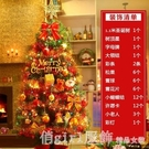 聖誕樹 聖誕樹家用1.2米1.5米套餐60cm90cm小型聖誕節裝飾品禮物桌面擺件