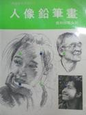 【書寶二手書T6/藝術_YAZ】人像鉛筆畫_1988年