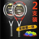 網球拍雙人雙拍套裝初學者2只裝情侶超輕大拍面健身訓練帶球【PINKQ】