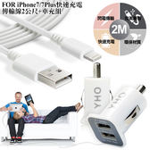 HANG(2公尺) for iphoneX/iphone 8/iphone7/iphone6s/6s plus/ipad pro/air2/ 用快速傳輸線+雙孔3.1A車充組