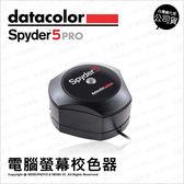 Datacolor Spyder5 Pro 電腦螢幕校色器 專業組 進階 蜘蛛 色彩管理 支援 設計★24期免運★ 薪創