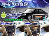 【專車專款】02~08年 BENZ W211/W219專用7吋安卓汽車音響主機DVD主機*內建藍芽+導航+安卓系統四合一