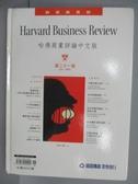 【書寶二手書T4/財經企管_POE】哈佛商業評論中文版_21期_沉默危害企業等